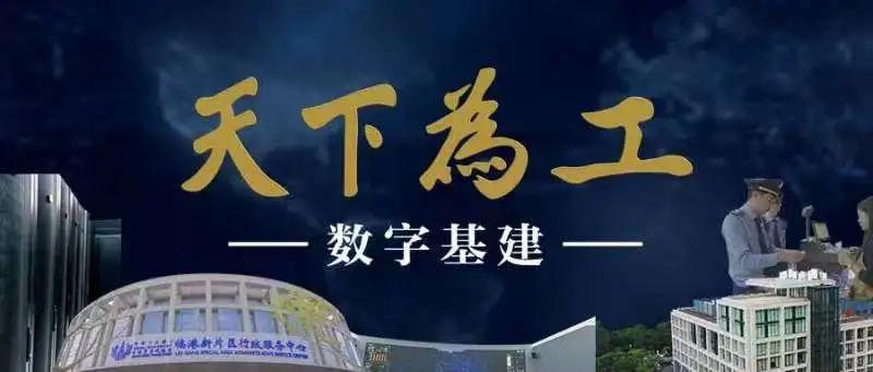 """《【高德国际平台安全吗】《天下为工》系列第二集:""""数字基建""""治理改革》"""