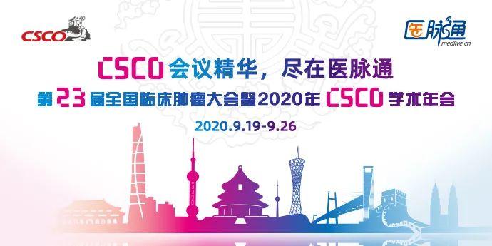 CSCO速递 | 沈琳教授:舒格利单抗(CS1001)和阿泊替尼(CS3007)最