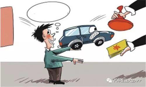 职业骗子是怎样伪装骗取车贷的?