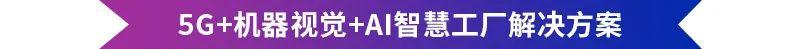 《【奇亿平台网】VisionChina(深圳)研讨会会议日程重磅首发!》