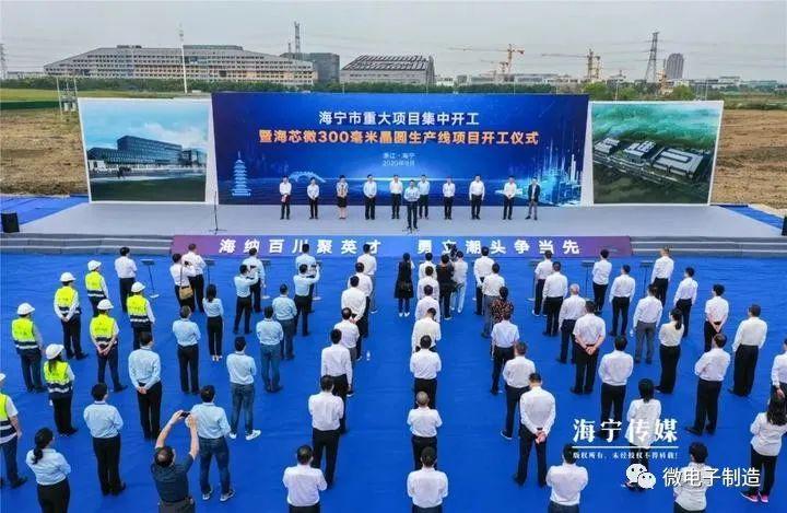 《【奇亿平台官网】国内第一座!总投资100亿!海芯微300毫米晶圆生产线项目开工》