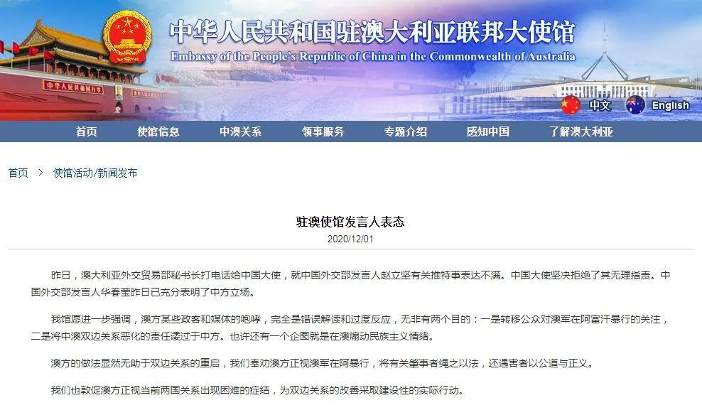 澳官员又跑去给中国大使打电话表达不满......