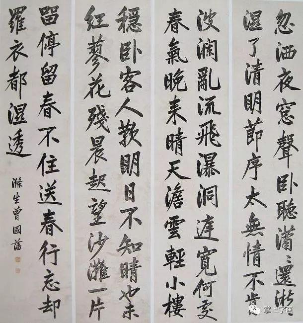 """""""千古完人""""曾国藩书法欣赏"""