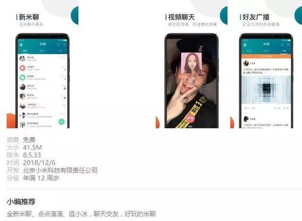 米聊加速复活 新增小米钱包功能再战微信!