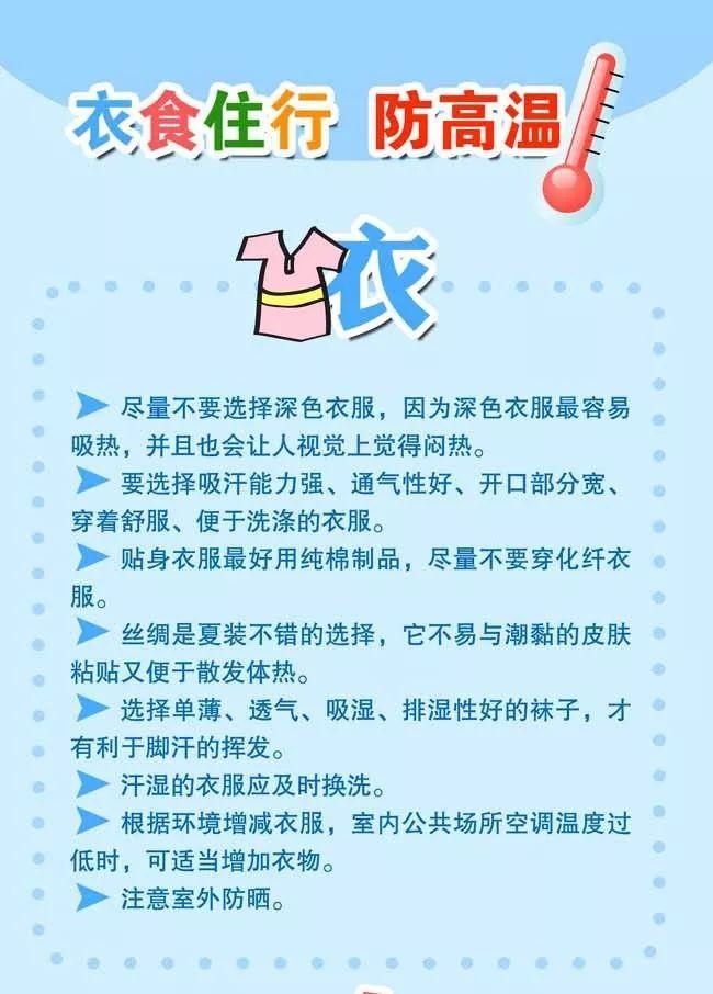 三伏首日,西安开启高温模式!未来一周,陕西大部热浪来袭!你得做好这些准备