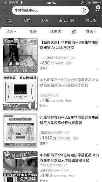 """""""酸碱平""""涉虚假宣传 涉嫌传销企业投诉量居榜首超权健一倍"""
