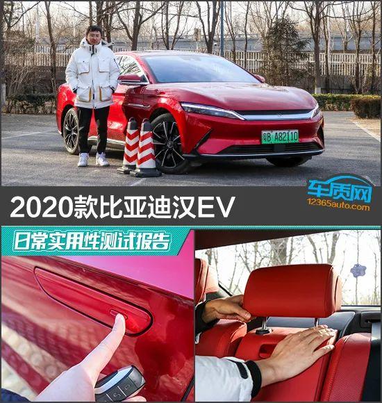 2020款比亚迪汉EV日常实用性测试报告
