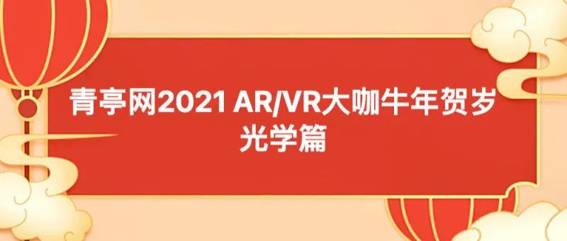 青亭网2021 AR/VR大咖牛年贺岁--光学篇