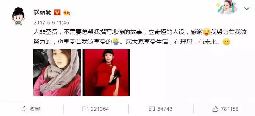 """从被骂""""滚出娱乐圈""""到电视剧女王,农村出身的赵丽颖凭什么能走到今天?"""