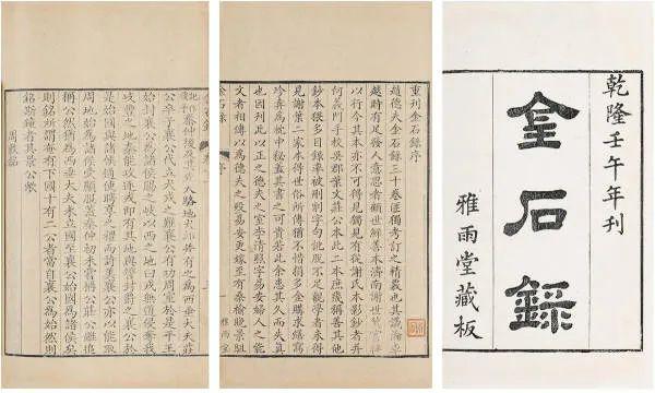 情怀不似旧家时:《金石录后序》中的李清照与赵明