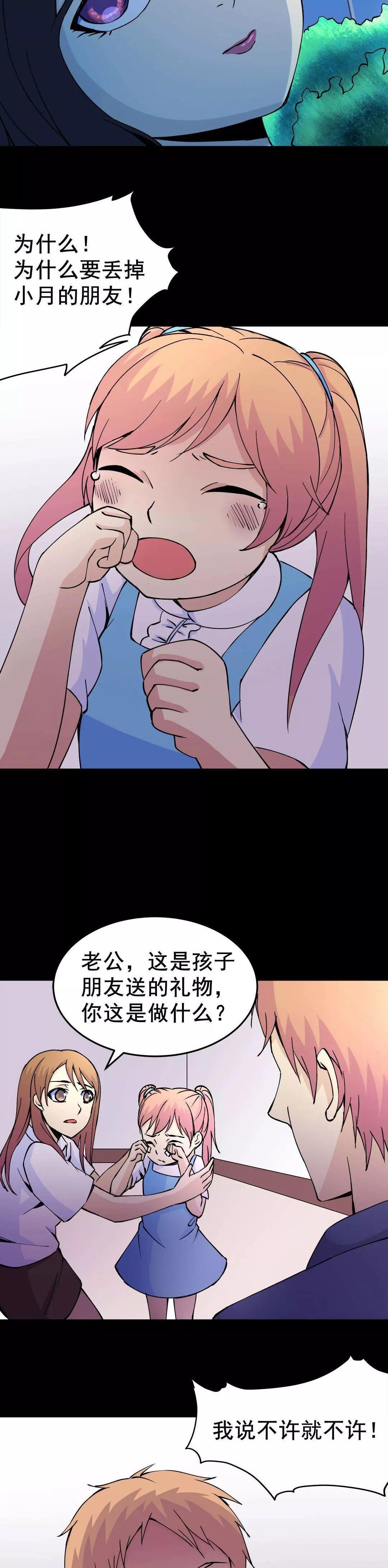 【韩毒漫画】没有心没有灵魂