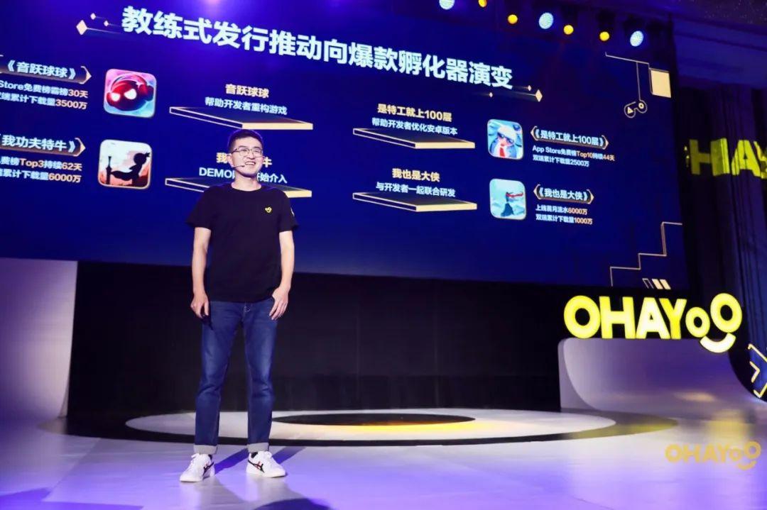 《【天游主管】《休闲游戏开发者指南》发布,新时期的Ohayoo如何全面助力开发者?》