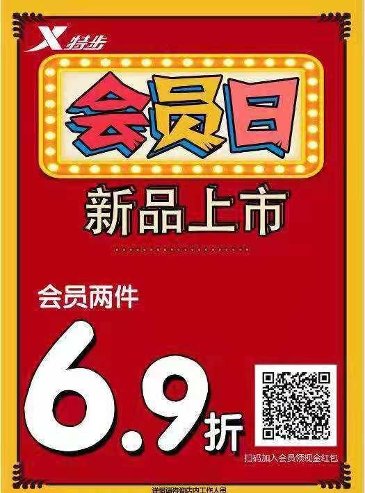 【4F】特步春季新品两件6.9折!