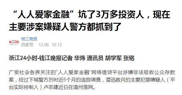 【12月07日】人人爱家平台实控人在浙江落伍