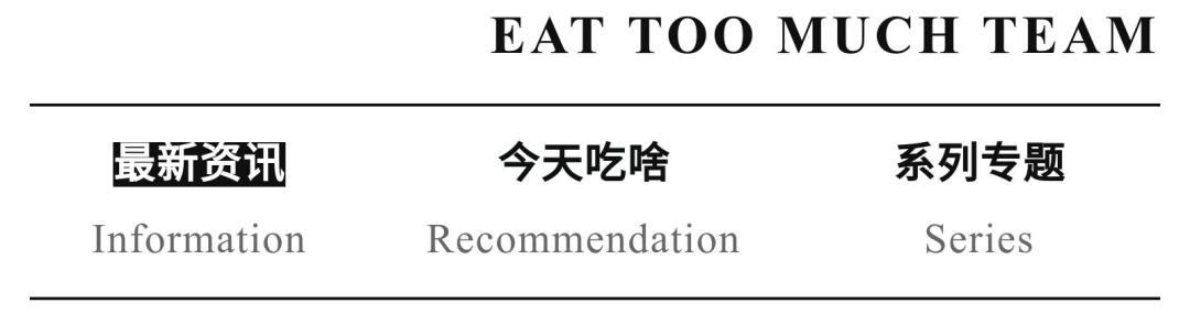 北京这些餐厅过年都不打烊,真好!