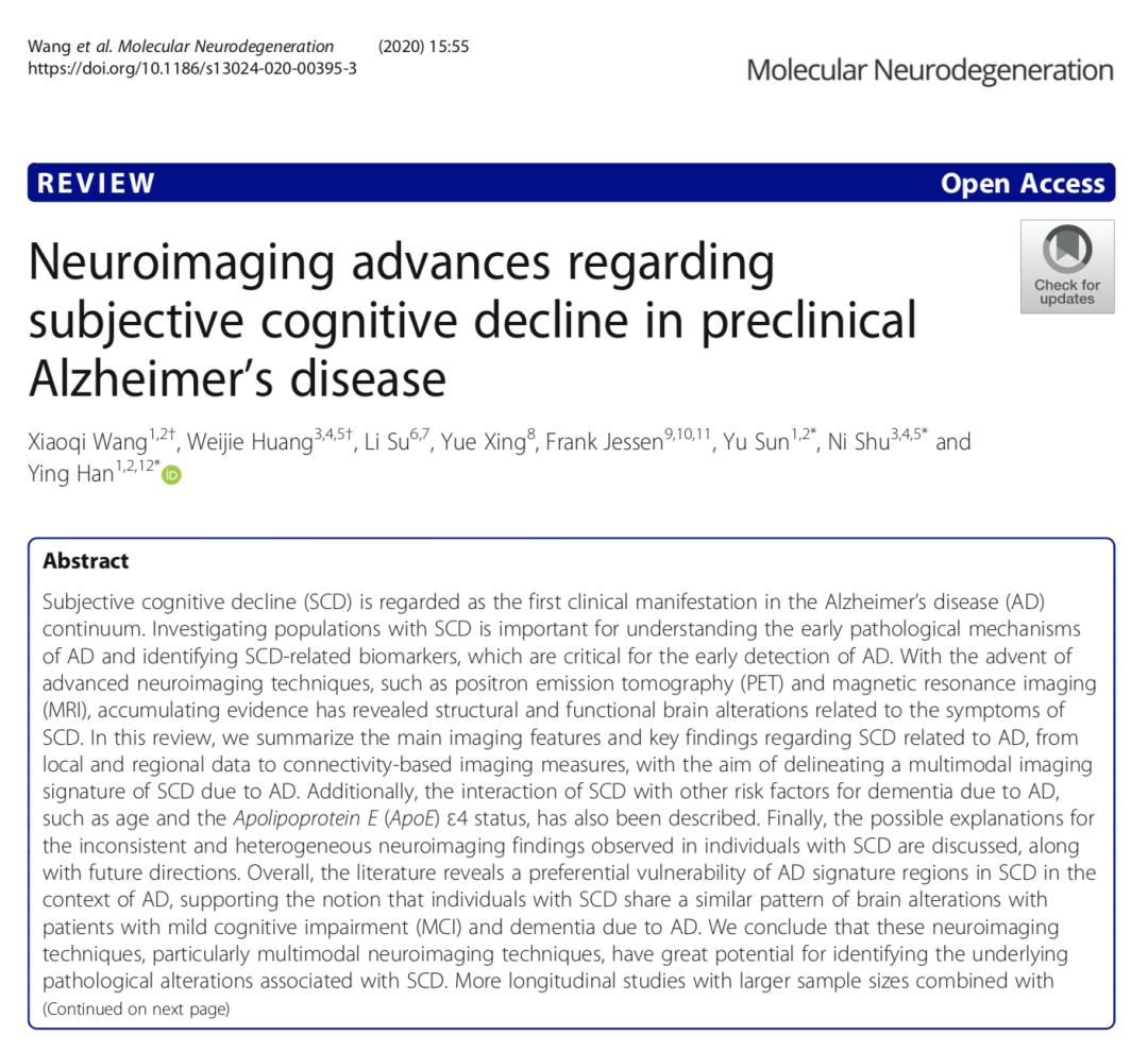综述|阿尔茨海默病临床前期主观认知下降的神经影像研究进展