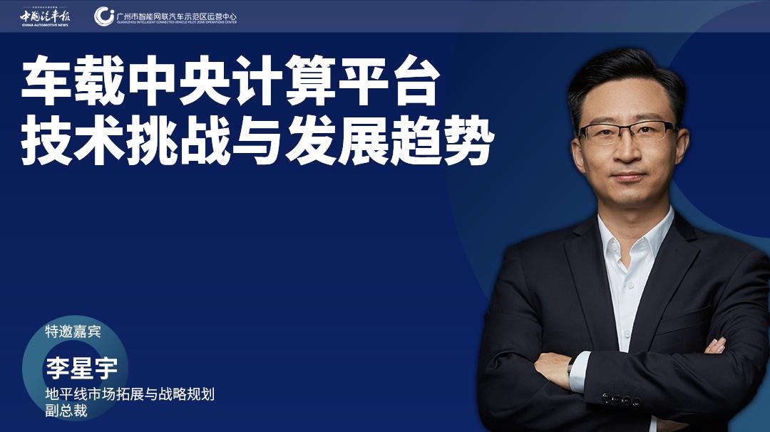 《【奇亿平台网址】2020智能网联汽车精品课第八周课表 | 中国汽车报》